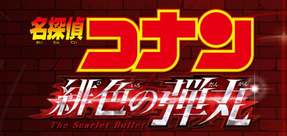 《名侦探柯南》全新剧场版定档 2020年4月17日上映
