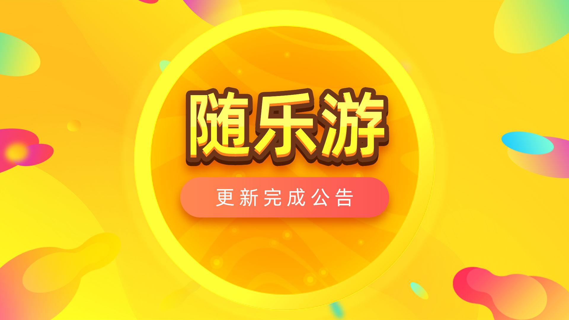 《随乐游》2.0.1版本12月04日发布公告