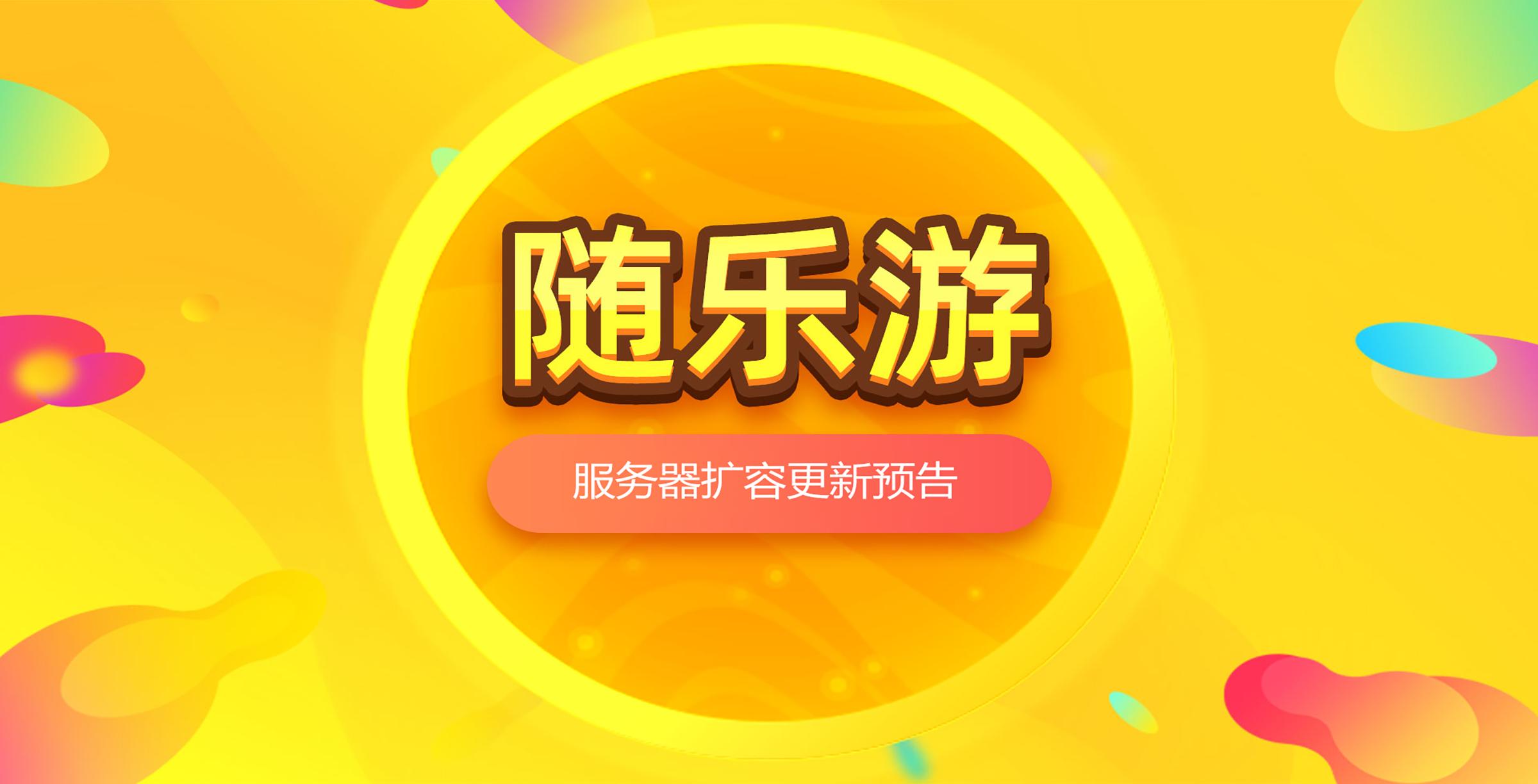 《随乐游》服务器扩容更新预告